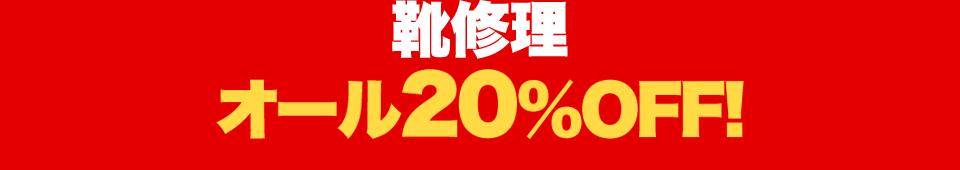 靴修理オール20%オフ!