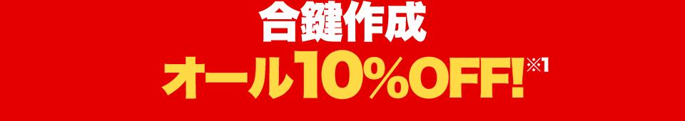 合鍵作成オール10%オフ!