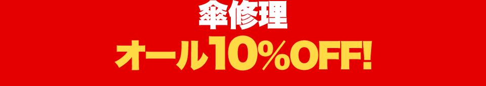 傘修理オール10%オフ!