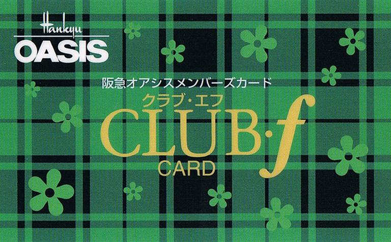 阪急オアシスポイントカード「CLUB・f」
