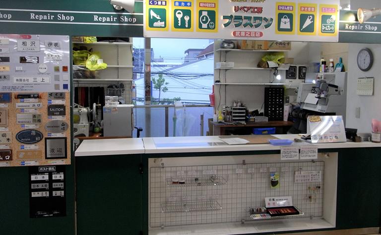 プラスワン武庫之荘店(2)