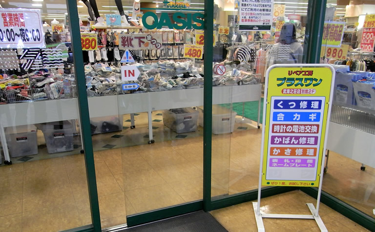 プラスワン武庫之荘店(4)