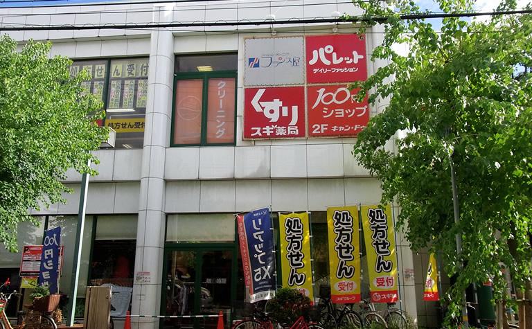 プラスワン武庫之荘店(5)
